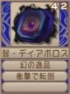 智・ディアボロスB(エーテル値42)