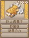 巨人の篭手(エーテル値100)