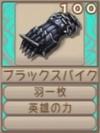 ブラックスパイク(エーテル値100)