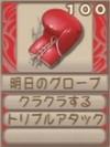 明日のグローブ(エーテル値100)
