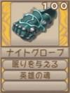 ナイトグローブ(エーテル値100)
