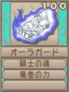 オーラガード(エーテル値100)