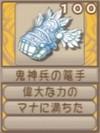 鬼神兵の篭手(エーテル値100)