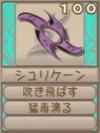 シュリケーン(エーテル値100)