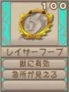 レイザーフープ(エーテル値100)