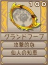 グランドフープA(エーテル値100)