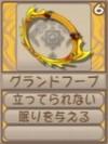 グランドフープ(エーテル値6)