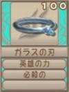 ガラスの刃A(エーテル値100)