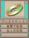 プリズマディスクB(エーテル値0)