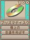 プリズマディスクA(エーテル値100)