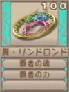 舞・リンドロンド(エーテル値100)