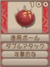 徳用ボール(エーテル値100)