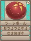 ラージボールB(エーテル値0)