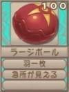 ラージボールA(エーテル値100)