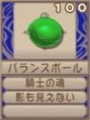 バランスボール(エーテル値100)