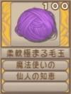 柔軟極まる毛玉(エーテル値100)