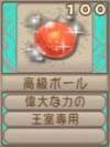 高級ボール(エーテル値100)