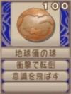 地球儀の球(エーテル値100)