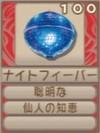 ナイトフィーバー(エーテル値100)