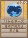 リトルアース(エーテル値100)