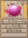円・ラブサークル(エーテル値100)