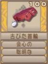 古びた首輪(エーテル値100)