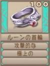 ルーンの首輪(エーテル値100)