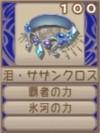 泪・サザンクロスA(エーテル値100)