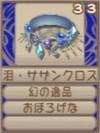 泪・サザンクロスB(エーテル値33)