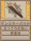 デンジャーバット(エーテル値0)