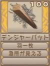 デンジャーバットA(エーテル値100)