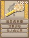 黄金の右拳(エーテル値100)