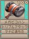 メガピコハン(エーテル値100)
