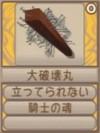 大破壊丸B(エーテル値0)