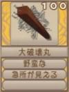 大破壊丸A(エーテル値100)