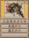 大自然オオツチ(エーテル値100)