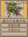 森の大妖精の杖(エーテル値100)