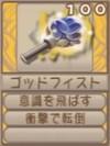 ゴッドフィスト(エーテル値100)
