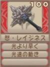 怒・レイジネス(エーテル値100)