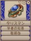 タリスマン(エーテル値100)