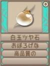 白玉ツヤ石B(エーテル値0)
