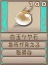 白玉ツヤ石(エーテル値100)