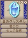 蒼のクリスタル(エーテル値100)
