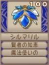 シルマリル(エーテル値100)