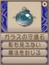 ガラスの守護石B(エーテル値0)