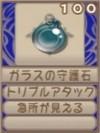 ガラスの守護石(エーテル値100)