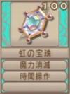 虹の宝珠(エーテル値100)
