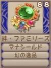 絆・ファミリーズB(エーテル値88)