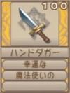 ハンドダガーA(エーテル値100)