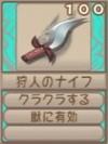 狩人のナイフ(エーテル値100)